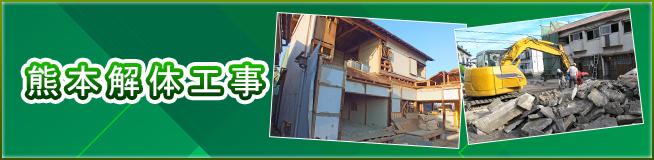 熊本解体工事